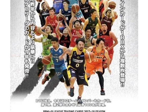 2017-18 BBM B・LEAGUE 1ST HALF 日本バスケットボールリーグ男子