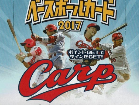EPOCH ベースボールカード 2017 広島東洋カープ