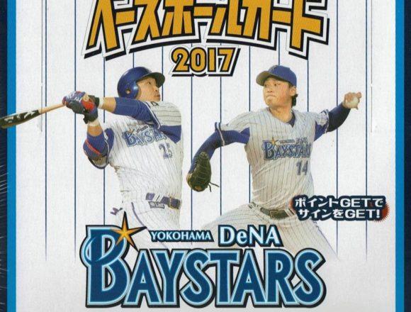 EPOCH ベースボールカード 2017 横浜DeNAベイスターズ
