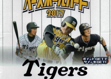 EPOCH ベースボールカード 2017 阪神タイガース