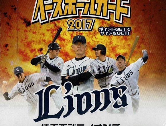 EPOCH ベースボールカード 2017 埼玉西武ライオンズ