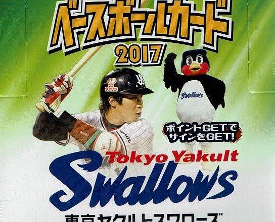 EPOCH ベースボールカード 2017 東京ヤクルトスワローズ