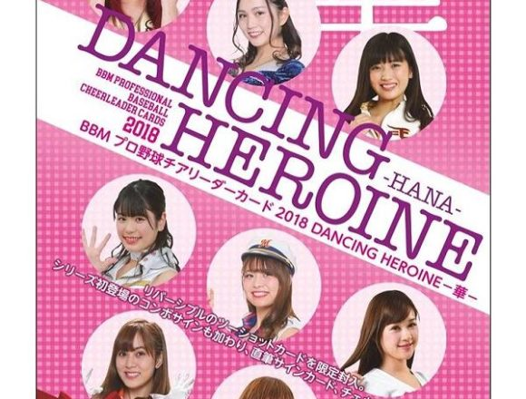 BBM 2018 プロ野球チアリーダー DANCING HEROINE 華