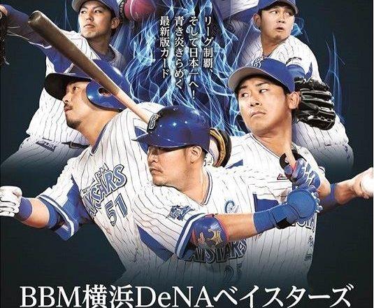 BBM 2018 横浜DeNAベイスターズ