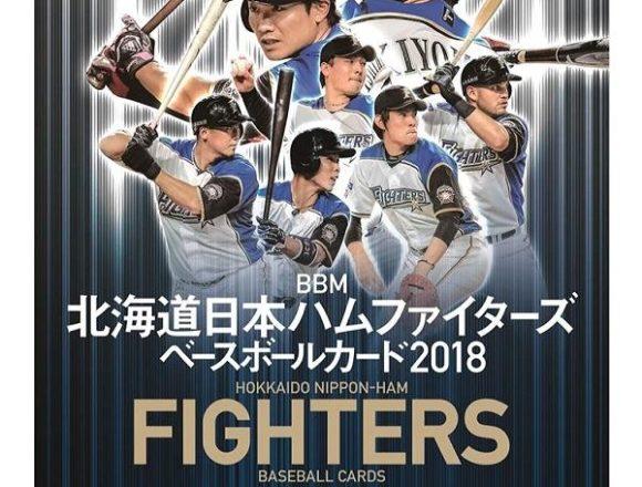 BBM 2018 北海道日本ハムファイターズ