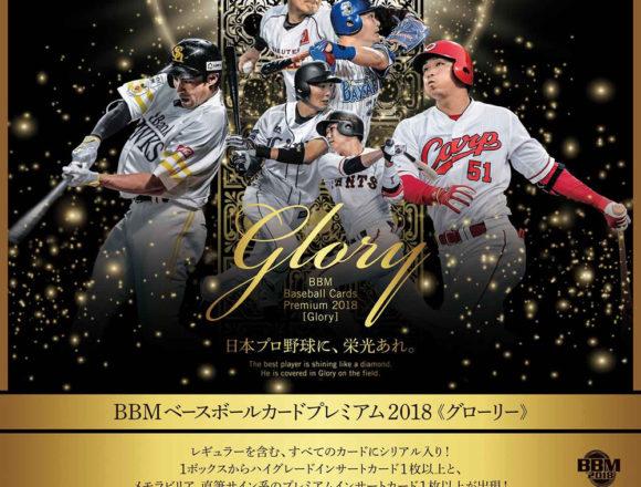 BBM 2019 ベースボールカードプレミアム -GLORY-
