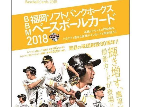 BBM 2018 福岡ソフトバンクホークス
