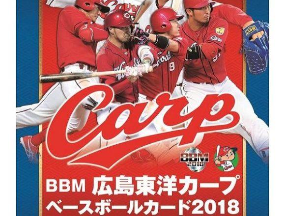 BBM 2018 広島東洋カープ