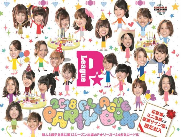 BBM P★LEAGUE カード&ミニ色紙セット-PARTY BOX-