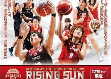 BBM 2018 バスケットボール日本代表 AKATSUKI FIVE -RISING SUN-