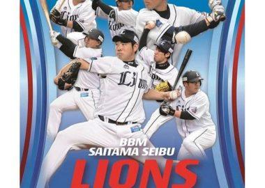 BBM 2018 埼玉西武ライオンズ