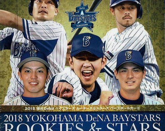 EPOCH 2018 ROOKIES&STARS 横浜DeNAベイスターズ