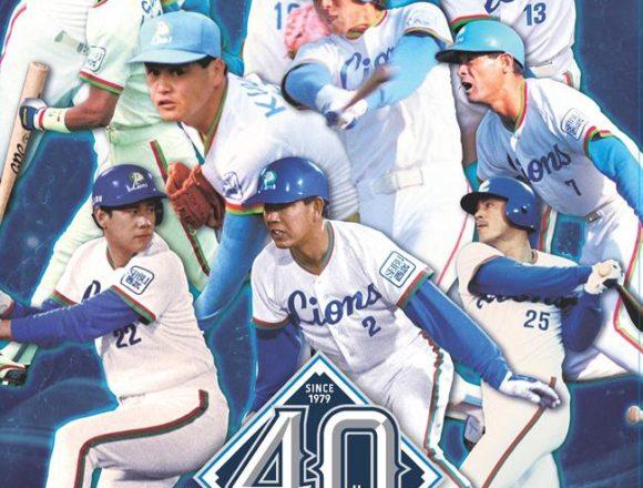 EPOCH 2018 西武ライオンズ40周年記念 1979-2018