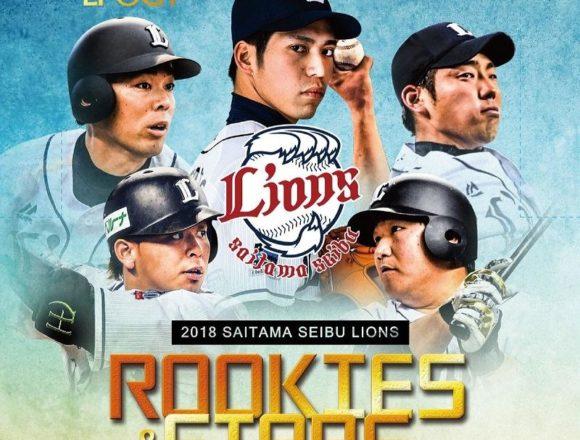EPOCH 2018 ROOKIES&STARS 埼玉西武ライオンズ
