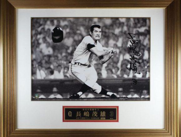 EPOCH 2018 長嶋茂雄 プロ野球デビュー60周年記念 フォトフレーム