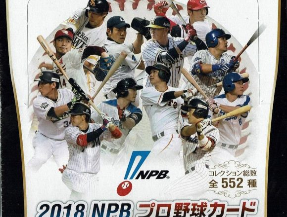 EPOCH 2018 NPB プロ野球カード