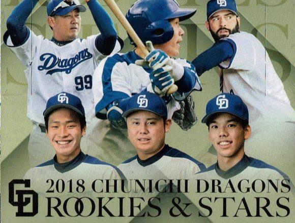 EPOCH 2018 ROOKIES&STARS 中日ドラゴンズ