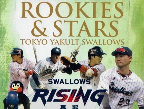 EPOCH 2018 ROOKIES&STARS 東京ヤクルトスワローズ