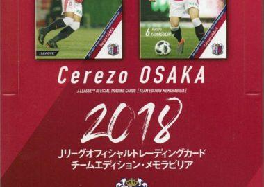 EPOCH 2018 Jリーグ チームエディション セレッソ大阪