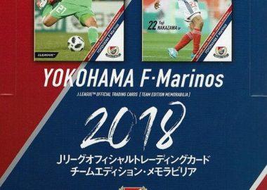 EPOCH 2018 Jリーグ チームエディション 横浜F・マリノス
