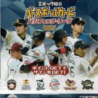 EPOCH ベースボールカード 2017 パシフィック・リーグ