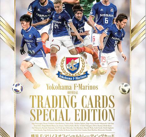 横浜F・マリノス 2018 スペシャルエディション