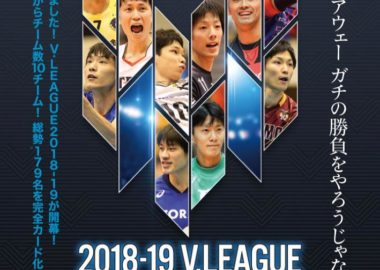 2018-19 V・LEAGUE 男子公式トレーディングカード