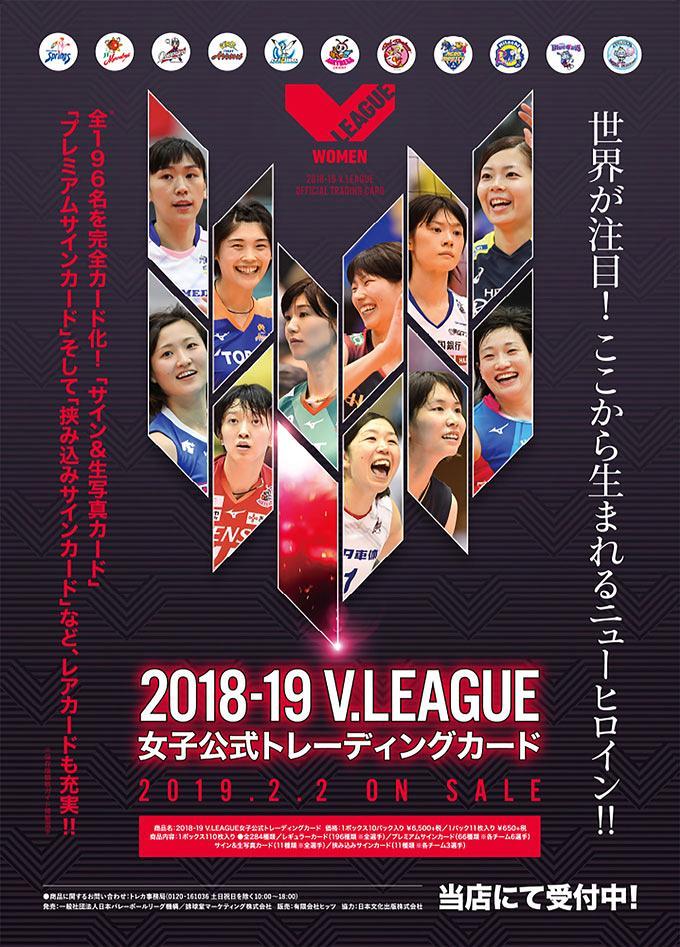 2018-19 V・LEAGUE 女子公式トレーディングカード