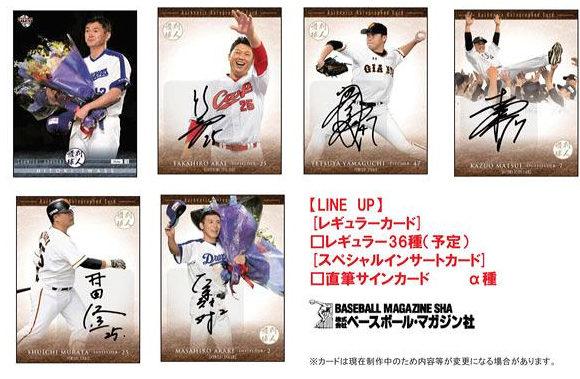BBM 2019 ベースボールカードセット『惜別球人』