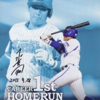 BBM Authentic Collection 横浜DeNA 飛雄馬 プロ第1号ホームラン記念 直筆サイン入りフォト