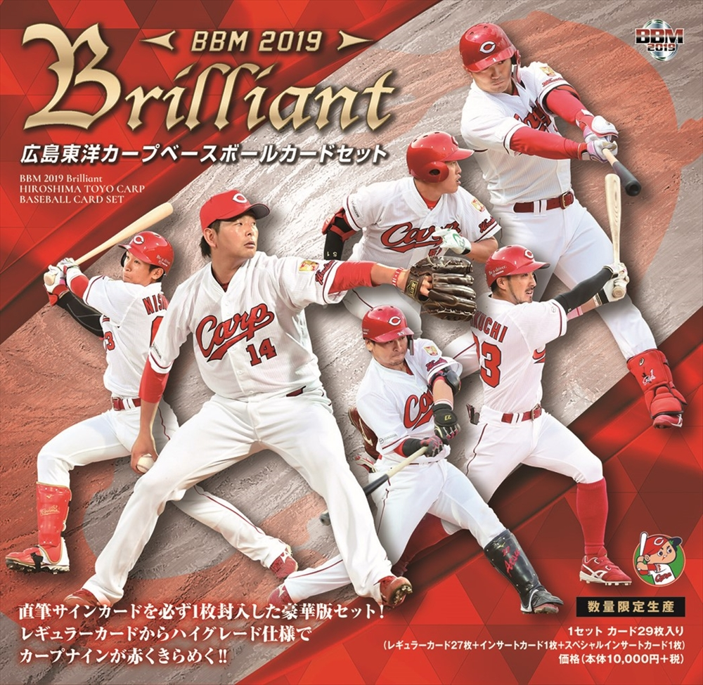 BBM 2019 広島東洋カープセット -BRILLIANT- | Trading Card Journal